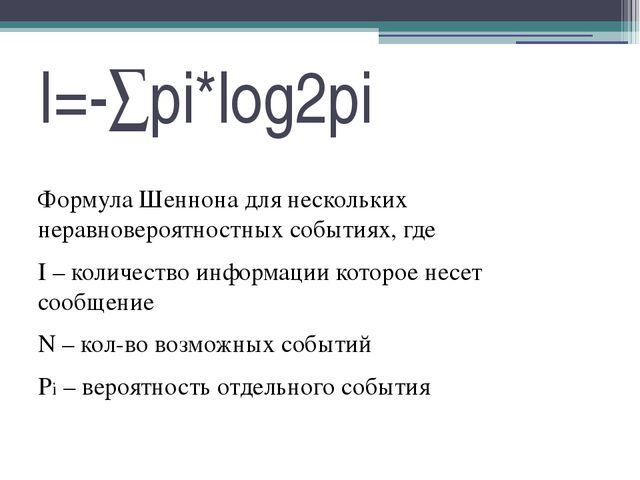 I=-∑pi*log2pi Формула Шеннона для нескольких неравновероятностных событиях, г...