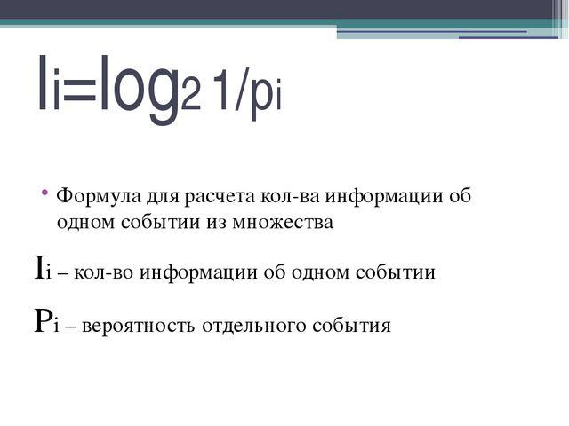 Ii=log2 1/pi Формула для расчета кол-ва информации об одном событии из множес...