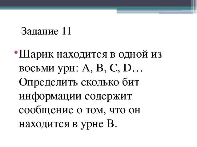 Шарик находится в одной из восьми урн: А, В, C, D… Определить сколько бит ин...
