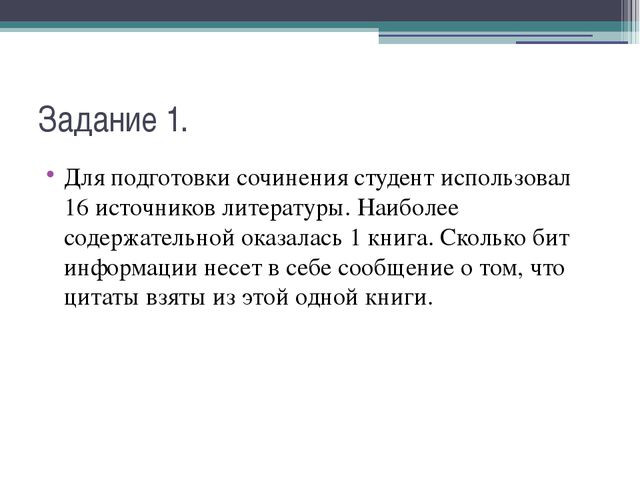 Задание 1. Для подготовки сочинения студент использовал 16 источников литерат...