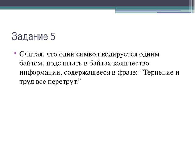 Задание 5 Считая, что один символ кодируется одним байтом, подсчитать в байта...