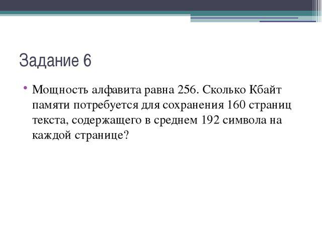 Задание 6 Мощность алфавита равна 256. Сколько Кбайт памяти потребуется для с...