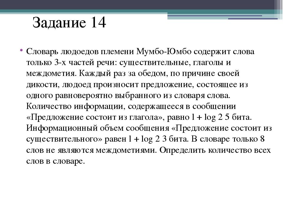 Словарь людоедов племени Мумбо-Юмбо содержит слова только 3-х частей речи: с...