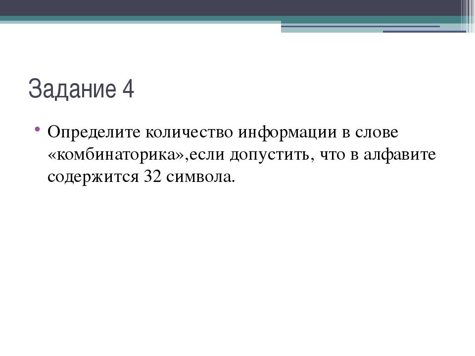 Задание 4 Определите количество информации в слове «комбинаторика»,если допус...