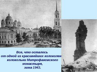 Все, что осталось от одной из красивейших колоколен – колокольни Митрофановск