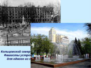 Кольцовский сквер в феврале 1943 года. Фашисты устроили здесь кладбище для од
