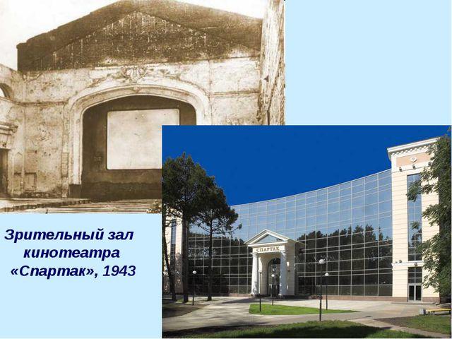 Зрительный зал кинотеатра «Спартак», 1943