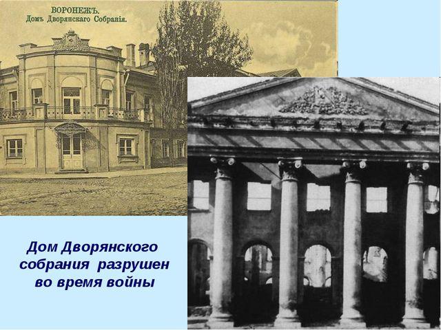 Дом Дворянского собрания разрушен во время войны