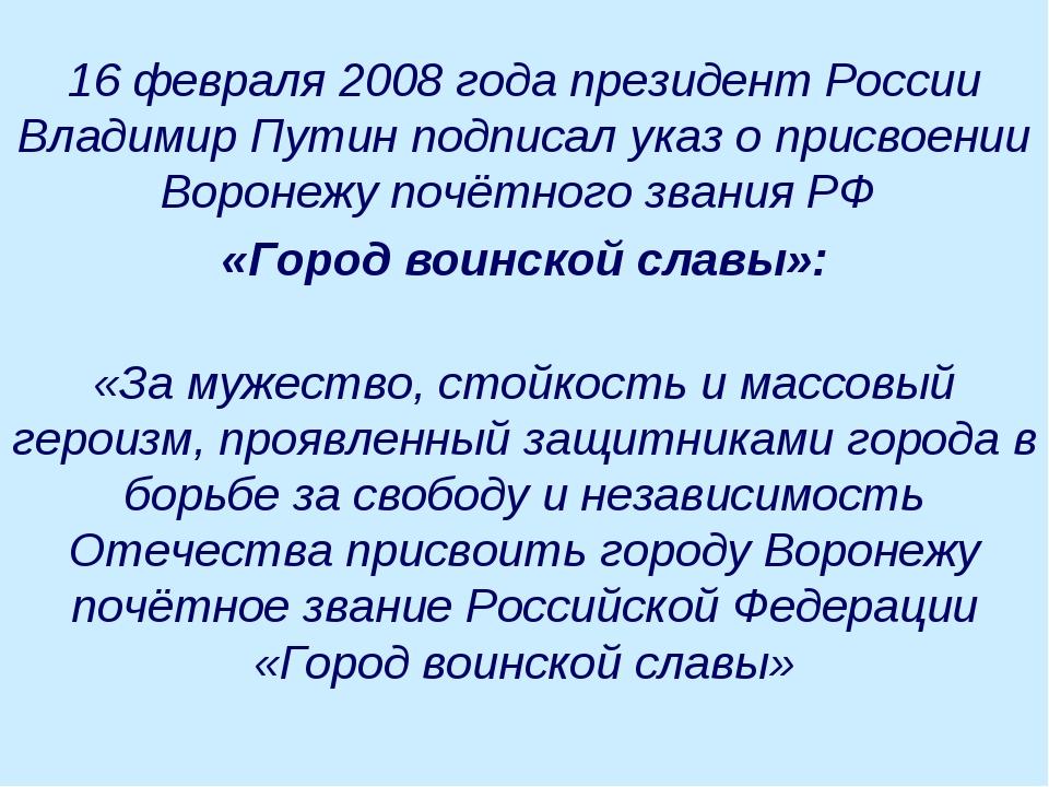16 февраля 2008 года президент России Владимир Путин подписал указ о присвоен...