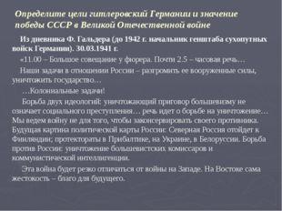 Из дневника Ф. Гальдера (до 1942 г. начальник генштаба сухопутных войск Герм