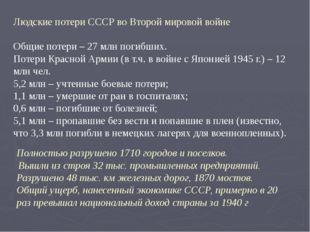 Людские потери СССР во Второй мировой войне Общие потери – 27 млн погибших.
