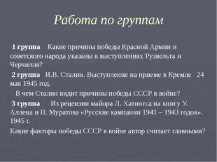 Работа по группам 1 группа Какие причины победы Красной Армии и советского на