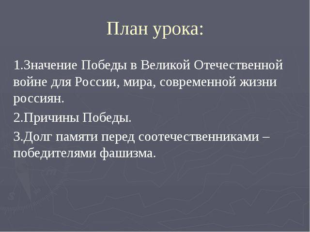 План урока: 1.Значение Победы в Великой Отечественной войне для России, мира,...