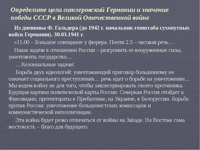 Из дневника Ф. Гальдера (до 1942 г. начальник генштаба сухопутных войск Герм...