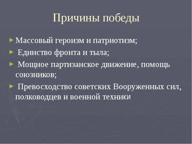 Причины победы Массовый героизм и патриотизм; Единство фронта и тыла; Мощное...
