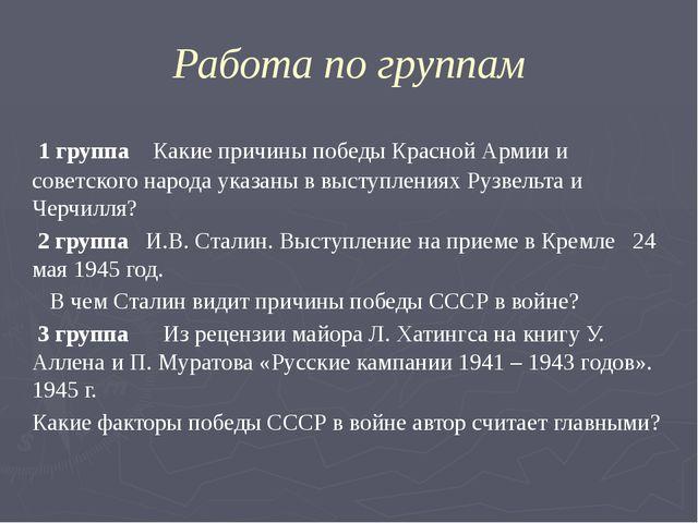 Работа по группам 1 группа Какие причины победы Красной Армии и советского на...