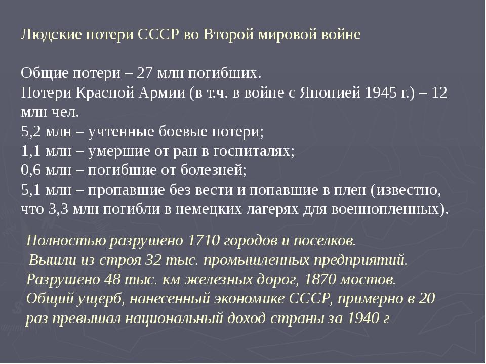 Людские потери СССР во Второй мировой войне Общие потери – 27 млн погибших....