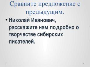 Сравните предложение с предыдущим. Николай Иванович, расскажите нам подробно