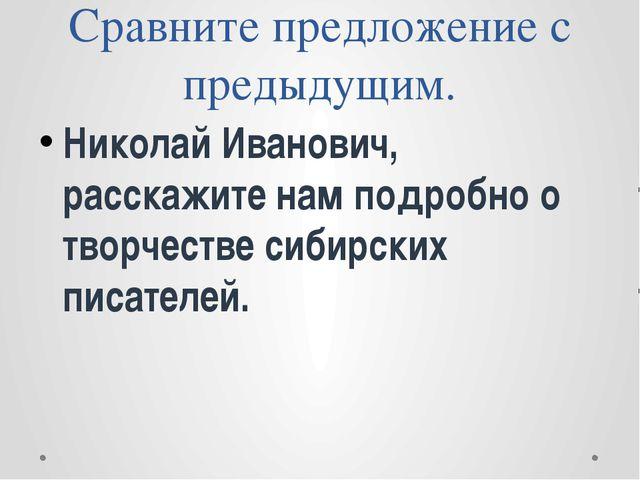 Сравните предложение с предыдущим. Николай Иванович, расскажите нам подробно...