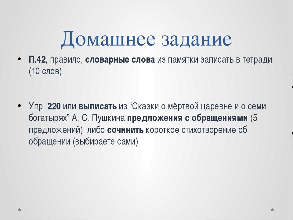 Домашнее задание П.42, правило, словарные слова из памятки записать в тетради...