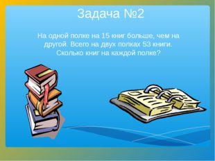 Задача №2 На одной полке на 15 книг больше, чем на другой. Всего на двух полк