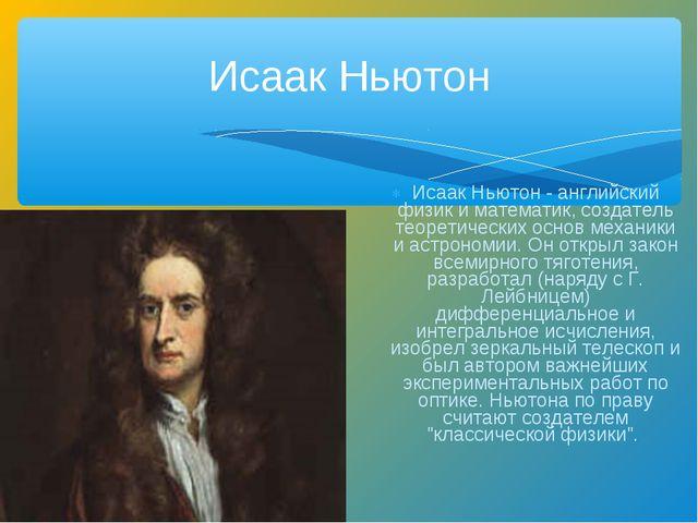 Исаак Ньютон - английский физик и математик, создатель теоретических основ ме...