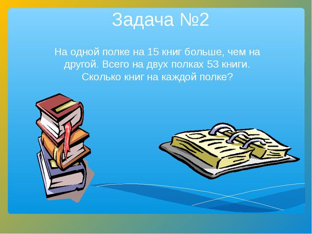 Задача №2 На одной полке на 15 книг больше, чем на другой. Всего на двух полк...