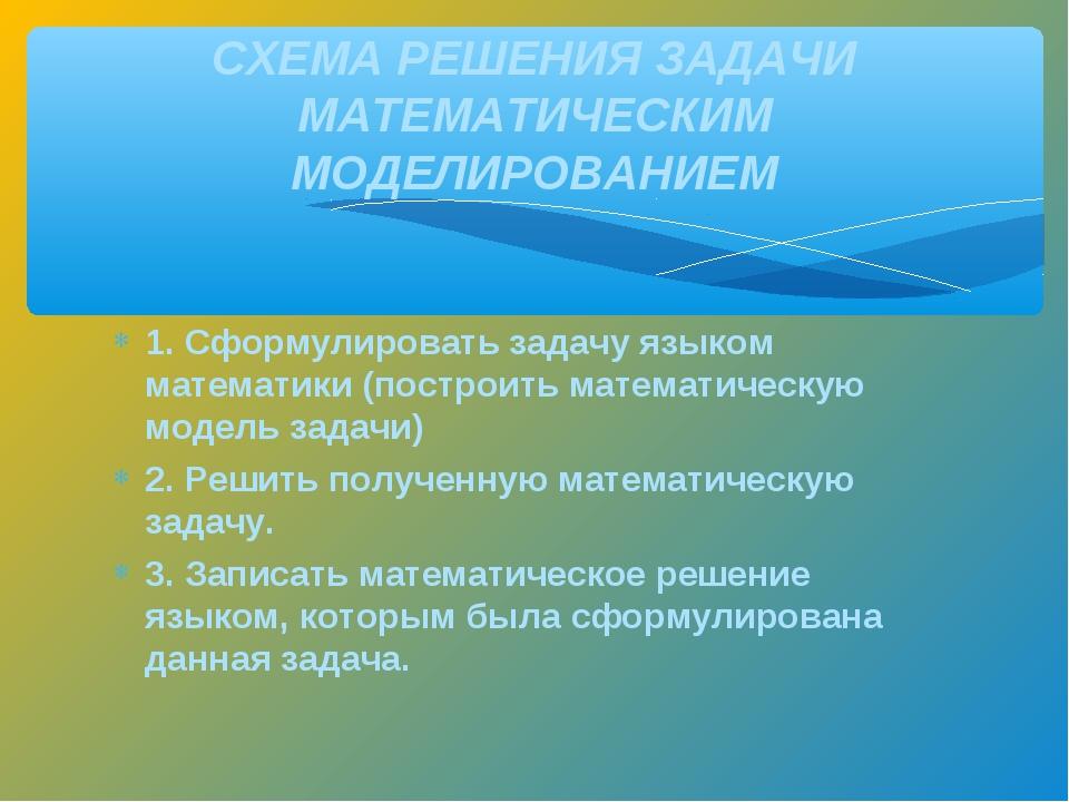 1. Сформулировать задачу языком математики (построить математическую модель з...