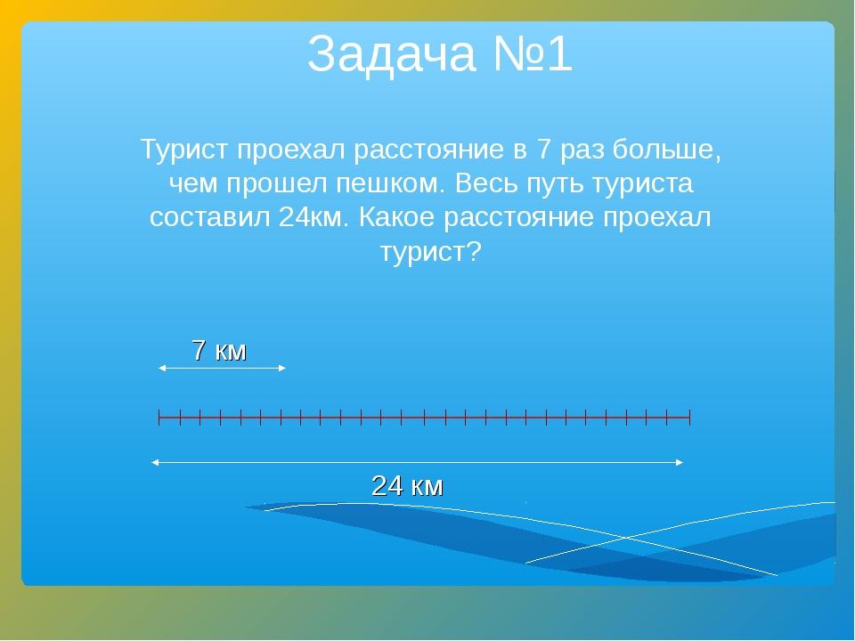 Задача №1 Турист проехал расстояние в 7 раз больше, чем прошел пешком. Весь п...