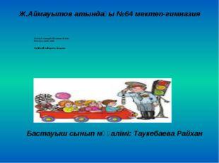 қалалық семинарда дүниетану пәнінен өткізілген ашық сабақ Сабақтың тақырыбы: