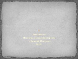 Выполнила: Пуганова Мария Викторовна г.Нижний Новгород 2015г.    Американ