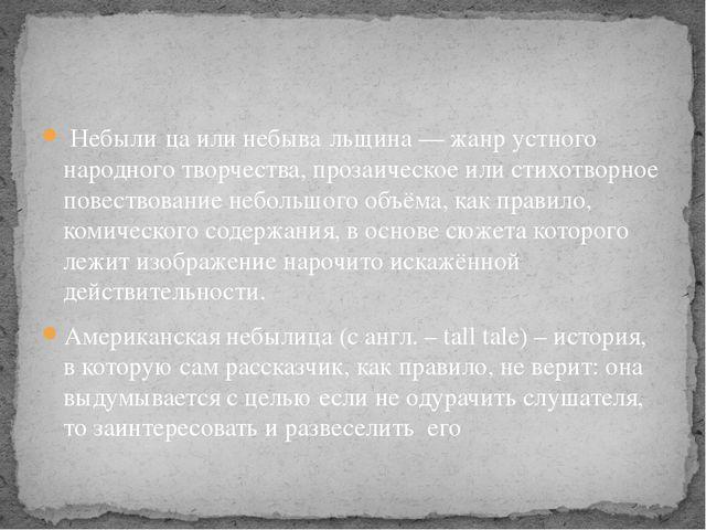 Небыли́ца или небыва́льщина — жанр устного народного творчества, прозаическо...