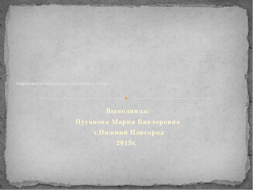 Выполнила: Пуганова Мария Викторовна г.Нижний Новгород 2015г.    Американ...