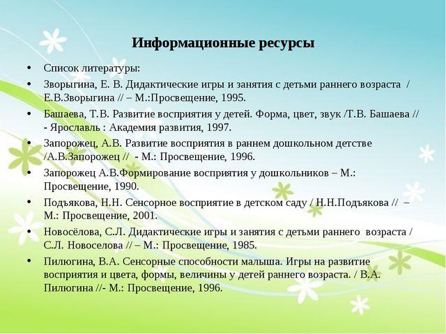 Информационные ресурсы Список литературы: Зворыгина, Е. В. Дидактические игры...