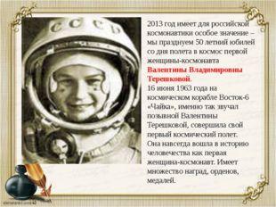 2013 год имеет для российской космонавтики особое значение – мы празднуем 50