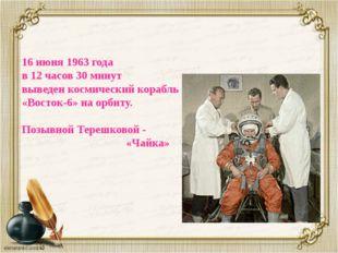 16 июня 1963 года в 12 часов 30 минут выведен космический корабль «Восток-6»