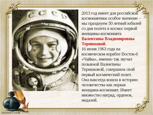 2013 год имеет для российской космонавтики особое значение – мы празднуем 50...