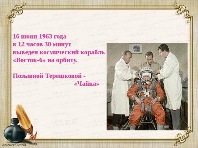 16 июня 1963 года в 12 часов 30 минут выведен космический корабль «Восток-6»...