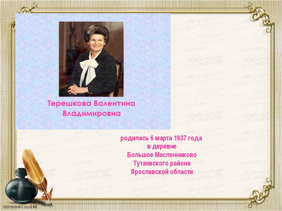 родилась 6 марта 1937 года в деревне Большое Масленниково Тутаевского района...