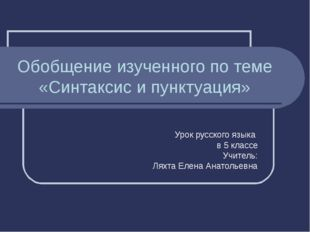 Обобщение изученного по теме «Синтаксис и пунктуация» Урок русского языка в 5
