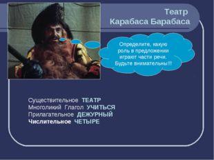 Театр Карабаса Барабаса Определите, какую роль в предложении играют части реч