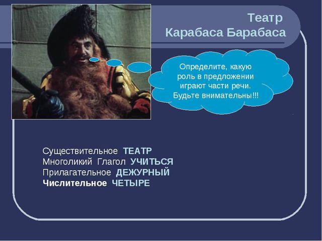 Театр Карабаса Барабаса Определите, какую роль в предложении играют части реч...
