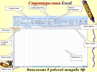 Структура окна Excel Выполните в рабочей тетради №3 Номер строки Имя столбца
