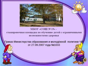 МБОУ «СОШ № 19» - стажировочная площадка по обучению детей с ограниченными во