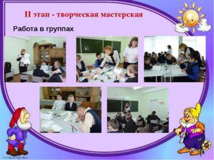 II этап - творческая мастерская Работа в группах