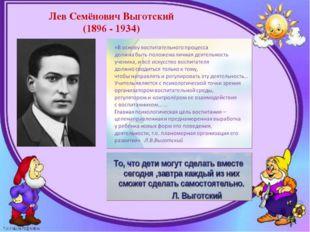 Лев Семёнович Выготский (1896 - 1934)