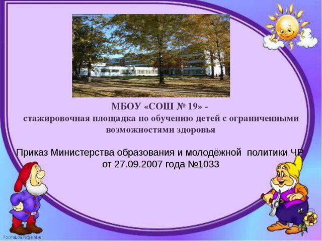 МБОУ «СОШ № 19» - стажировочная площадка по обучению детей с ограниченными во...