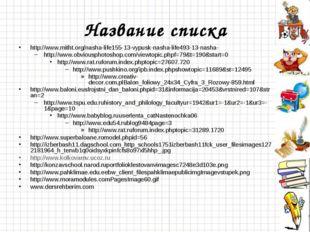 Название списка http://www.mitht.org/nasha-life155-13-vypusk-nasha-life493-13