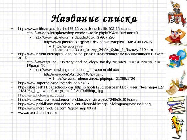 Название списка http://www.mitht.org/nasha-life155-13-vypusk-nasha-life493-13...