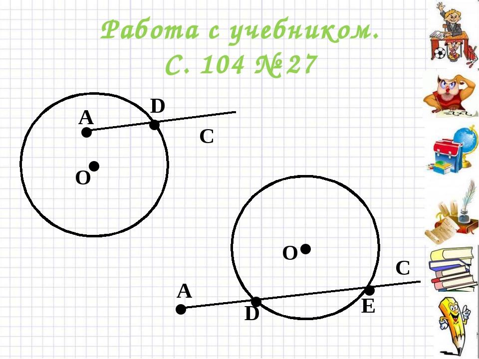 Работа с учебником. С. 104 № 27 . O . . . A D C O . . . A D E C